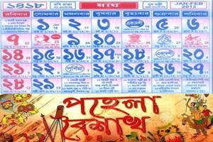 বাংলা অব্দ গণনার ইতিহাস