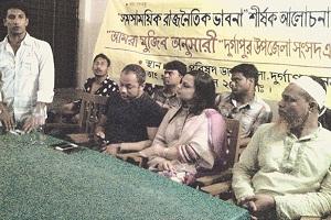 দুর্গাপুরে আমরা মুজিব অনুসারীর কমিটি গঠন