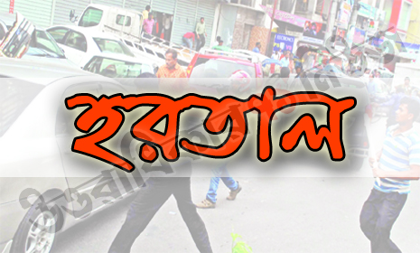 চাঁপাইনবাবগঞ্জে সকাল-সন্ধ্যা হরতাল