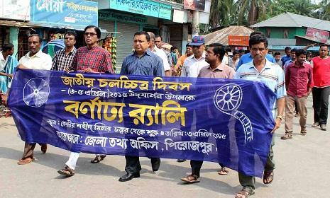 পিরোজপুরে জাতীয় চলচ্চিত্র দিবস শুরু