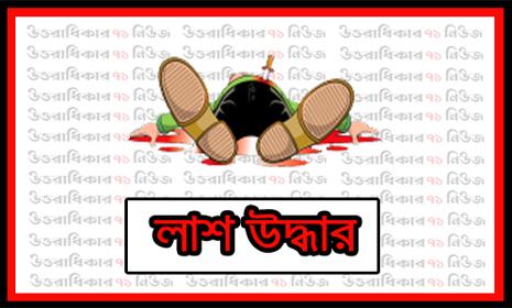শিবালয়ে অজ্ঞাতপরিচয় ব্যাক্তির লাশ উদ্ধার