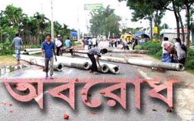রাঙামাটিতে রবিবার সকাল-সন্ধ্যা সড়ক অবরোধ