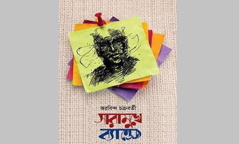 বইমেলায় অরবিন্দ চক্রবর্তীর 'সারামুখে ব্যান্ডেজ' 