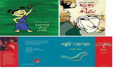 বইমেলায় রুখসানা কাজল'র তিনটি বই