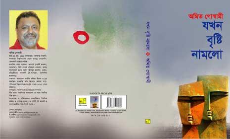 """অমিত গোস্বামীর উপন্যাস """"যখন বৃষ্টি নামলো"""" জনপ্রিয়তার নতুন মাইলফলক ছুঁতে চলেছে"""