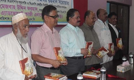 বরিশালে রেজাউল করিমের 'নির্বাচিত কলাম'র মোড়ক উন্মোচন