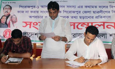 এমপি আউয়ালের বিরুদ্ধে মুখ খুলল পিরোজপুর জেলা ছাত্রলীগ