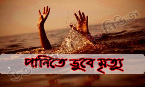মুজিবনগরে ভৈরব নদীতে ডুবে ডাক বিভাগের কর্মকর্তার মৃত্যু