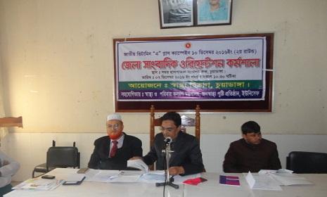 চুয়াডাঙ্গায় জেলা সাংবাদিক ওরিয়েন্টেশন কর্মশালা