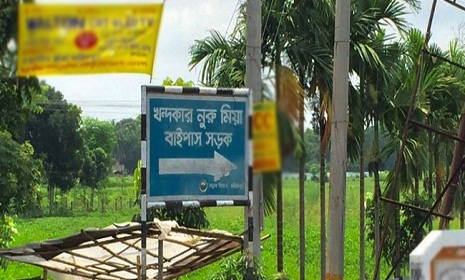 এখনই মুছে ফেলা হোক ফরিদপুরের বিভিন্ন স্থাপনা থেকে স্বাধীনতা বিরোধীদের নাম