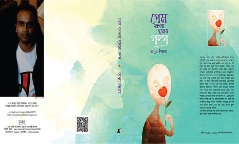 মাসুম বিল্লাহ'র নতুন গল্পের বই 'প্রেম অথবা ঘুমের গল্প'