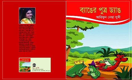 বইমেলায় আরিফুন নেছা সুখী'র 'ব্যাঙের পুত্র ড্যাঙ'