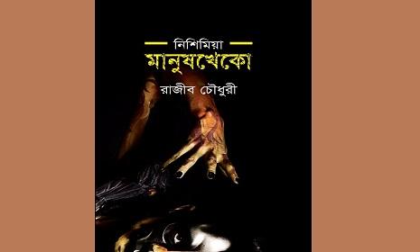 বইমেলায় রাজীব চৌধুরীর নিশিমিয়া সিরিজের শেষ উপন্যাস 'মানুষখেকো'