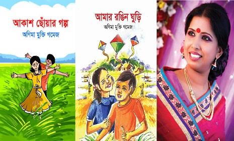 মেলায় শিল্পী অণিমা মুক্তি গমেজ'র দুই বই