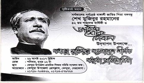 কেন্দুয়া প্রেসক্লাবের উদ্যোগে বঙ্গবন্ধু মুক্তিযুদ্ধ বাংলাদেশ শীর্ষক বক্তৃতা প্রতিযোগিতা