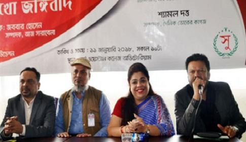 'জাগো তারুণ্য রুখো জঙ্গিবাদ' শীর্ষক সুচিন্তা'র সেমিনার