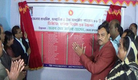 ঝিনাইদহে ৮১ শিক্ষা প্রতিষ্ঠানে ডিজিটাল হাজিরা পদ্ধতির উদ্বোধন