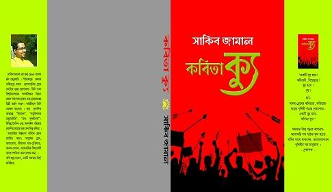 মেলায় সাকিব জামালের 'কবিতা ক্যু'