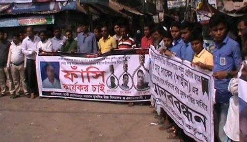 নোয়াখালীতে স্কুলছাত্র হত্যার বিচার দাবিতে মানববন্ধন