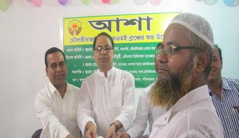 মৌলভীবাজারে আশার এমএসএমই ব্রাঞ্চের উদ্বোধন
