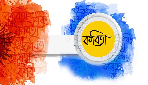 সোহেল মাহবুব'র তিনটি কবিতা