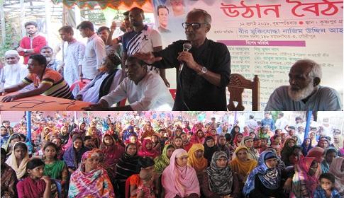 গৌরীপুর নারীদের মাঝে উন্নয়ন প্রচারণায় নাজিম উদ্দিন এমপি'র উঠান বৈঠক