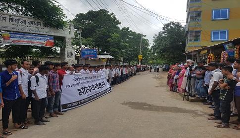 জামালপুরে শহীদ জিয়া কলেজের অধ্যক্ষের বিরুদ্ধে মিথ্যা মামলার প্রতিবাদে মানববন্ধন
