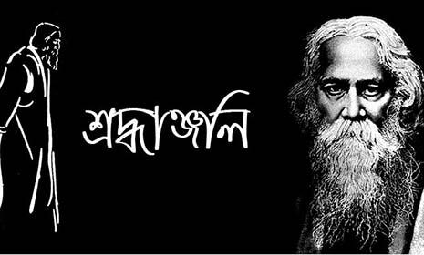 আজ বিশ্বকবি রবীন্দ্রনাথ ঠাকুরের ৭৭তম মৃত্যুবার্ষিকী