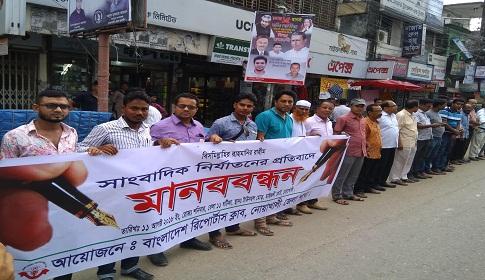 নোয়াখালীতে সাংবাদিক নির্যাতনের প্রতিবাদে মানববন্ধন সমাবেশ