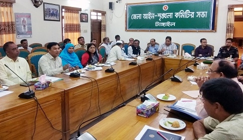 টাঙ্গাইলে জেলা আইন শৃঙ্খলা কমিটির সভা অনুষ্ঠিত