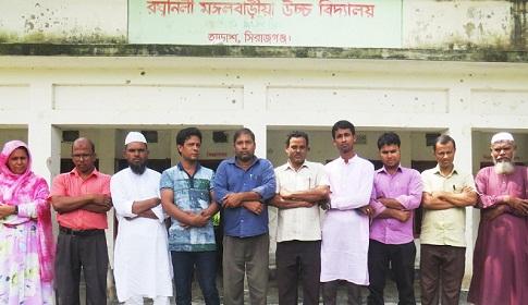 তাড়াশে রঘুনিলী মঙ্গলবাড়ীয়া উচ্চ বিদ্যালয়ের শিক্ষকদের কর্ম বিরতি