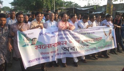 দিনাজপুরে এমপি গোোলকে অবাঞ্চিত ঘোষণা