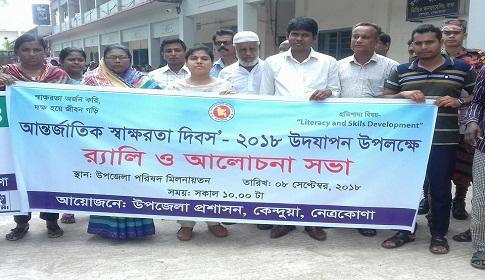 কেন্দুয়ায় আন্তর্জাতিক স্বাক্ষরতা দিবস উদযাপন
