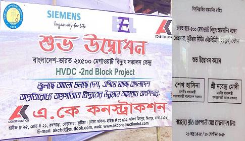 সোমবার ভেড়ামারায় আরো ৫শ মেগাওয়াট বিদ্যুৎ'র উদ্বোধন