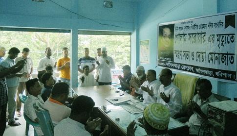 আগৈলঝাড়া প্রেসক্লাবের উদ্যোগে সাংবাদিক গোলাম সারওয়ার'র স্মরণসভা