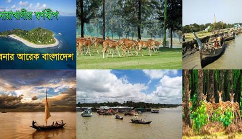 নোয়াখালীর দক্ষিণে জেগে উঠছে সম্ভাবনার নতুন বাংলাদেশ