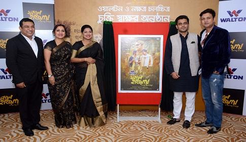তৌকীরের 'ফাগুন হাওয়ায়'র সাথে ওয়ালটন
