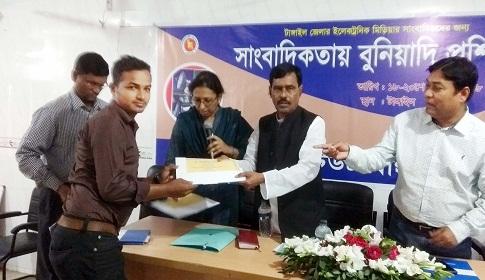টাঙ্গাইলে সাংবাদিকদের বুনিয়াদী প্রশিক্ষণ সমাপ্ত
