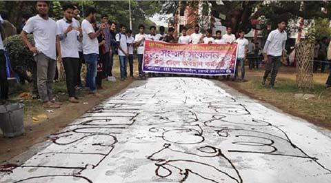 রক্ত ঢেলে প্রতিবাদ রাবির ইইই বিভাগের শিক্ষার্থীদের