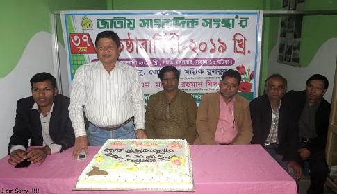 টাঙ্গাইলে জাতীয় সাংবাদিক সংস্থা'র ৩৭ তম প্রতিষ্ঠা বার্ষিকী পালিত