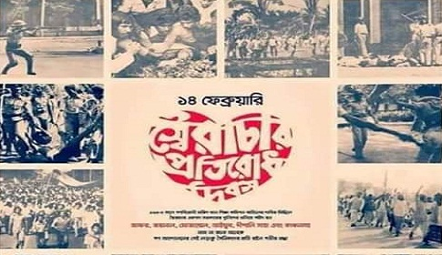 ১লা ফাল্গুন হোক বাঙ্গালীর ভালোবাসা দিবস