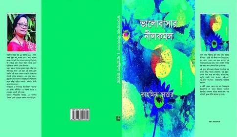 মেলায় তাহমিনা ছাত্তারের 'ভালবাসার নীলকমল'