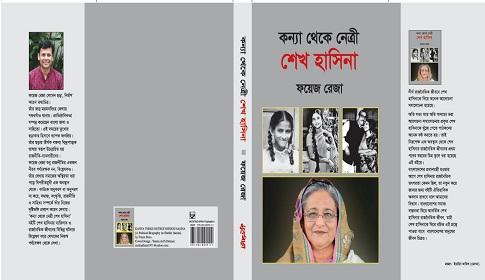'কন্যা থেকে নেত্রী শেখ হাসিনা' বইয়ের মোড়ক উন্মোচন আজ