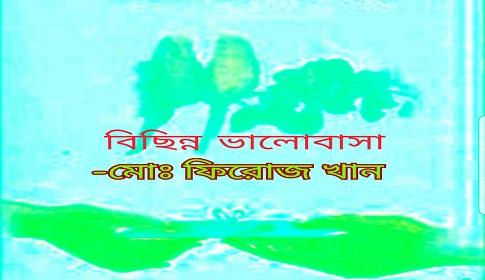 ফিরোজ খান'র কবিতা