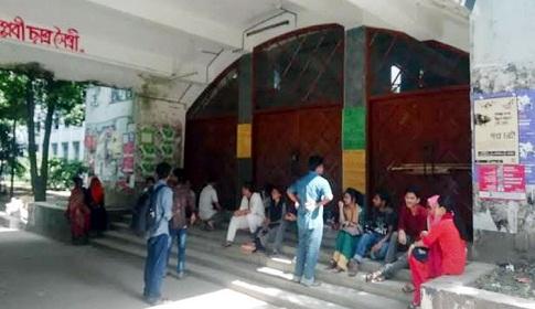ঢাবির সব ভবনে আজও তালা, বন্ধ ক্লাস-পরীক্ষা