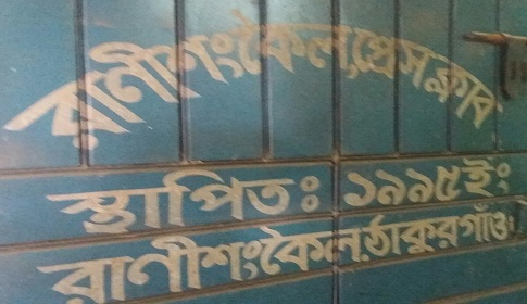রাণীশংকৈল প্রেসক্লাব নির্বাচনে প্রার্থী হলেন যারা