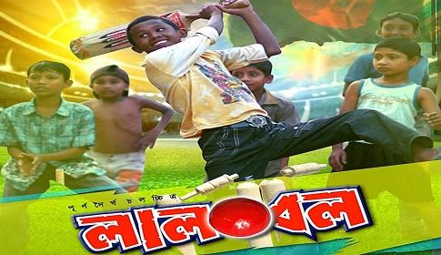 ক্রিকেটের গল্প নিয়ে মাজহার বাবুর 'লাল বল'