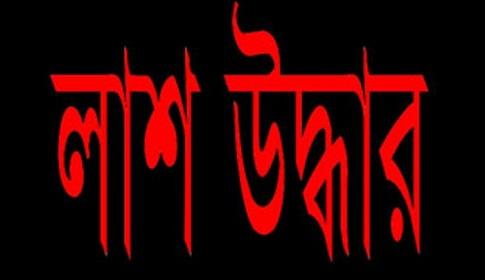 মাদারীপুরে ১৫ মামলার আসামির গুলিবিদ্ধ লাশ উদ্ধার