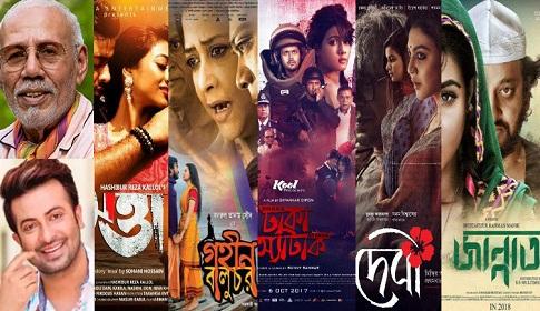 কারা পাচ্ছেন দুই বছরের জাতীয় চলচ্চিত্র পুরস্কার?