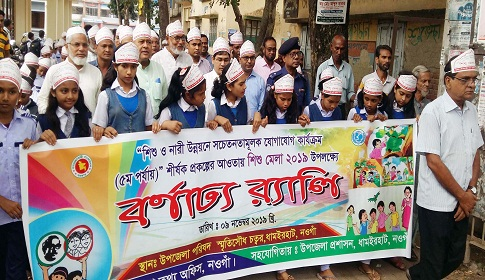 ধামইরহাটে দু'দিন ব্যাপী শিশু মেলা উদ্বোধন